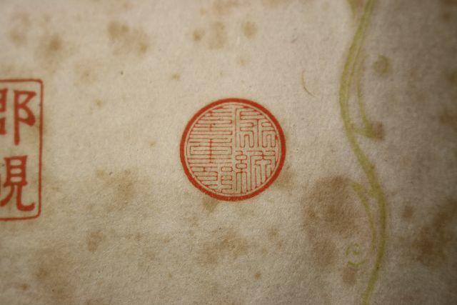 畳篆風 明治中期の印譜 印相体 吉相体 篆書体 開運印鑑はデタラメ