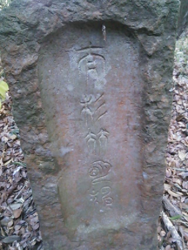 石碑 印相体 吉相体