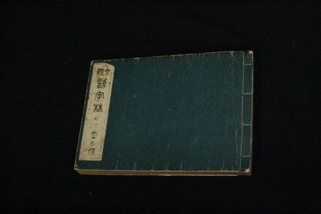 印相体 吉相体 開運印鑑は全て嘘をもとに創作されたデタラメです。ハンコはきちんとした篆書体で作りましょう。