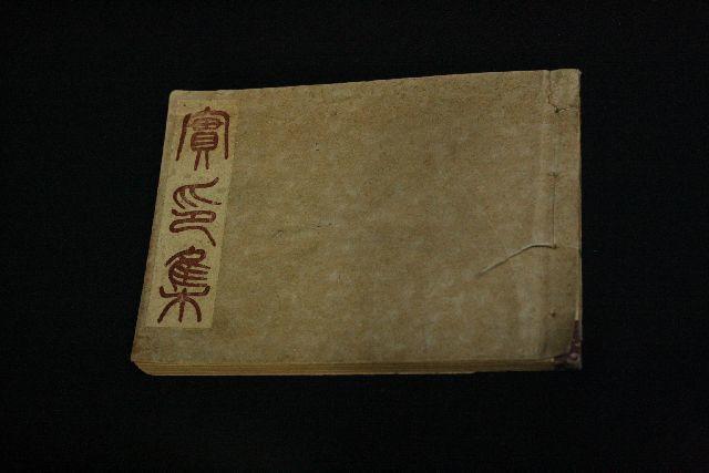 実印集(實印集) 印相体 吉相体 開運印鑑 篆書体