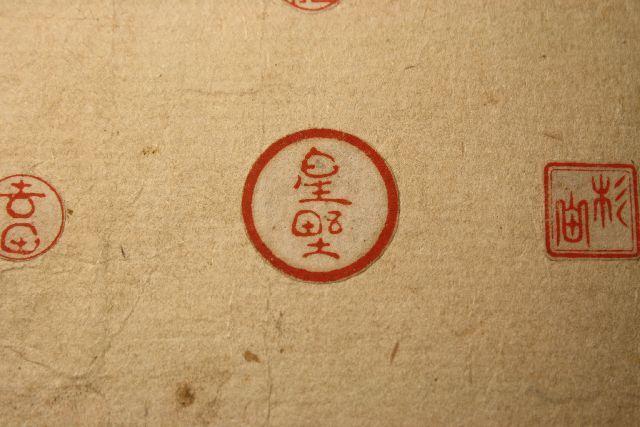 古印体  印相体 吉相体 開運印鑑 篆書体