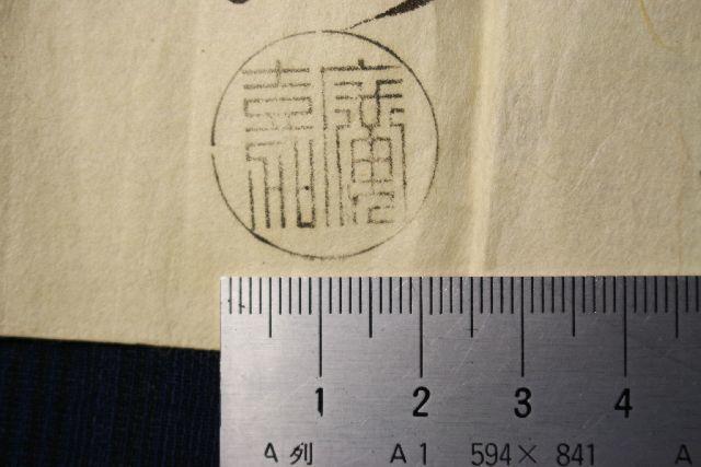 江戸時代の黒印 印相体 吉相体 開運印鑑 篆書体