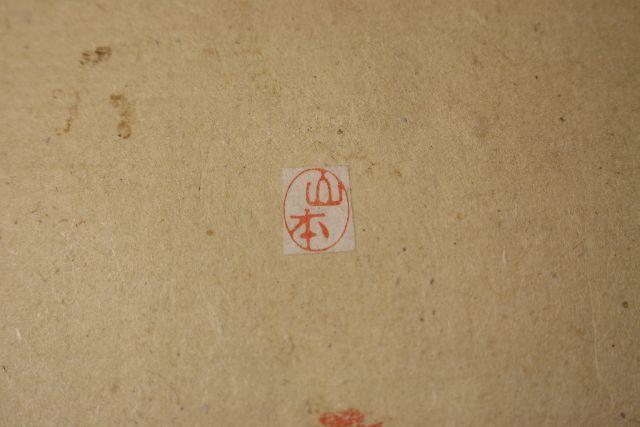 小判型印鑑 印相体