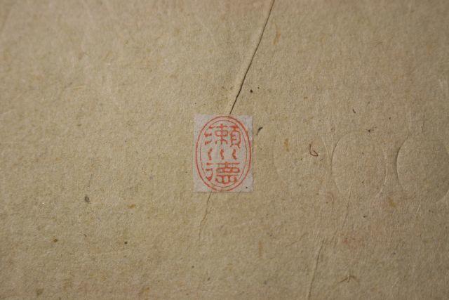 小判型印鑑 印相体 二重枠