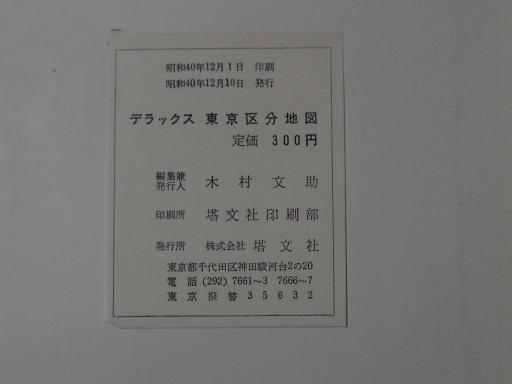 20170106・原宿地図05・昭和40年12月(縮小版)