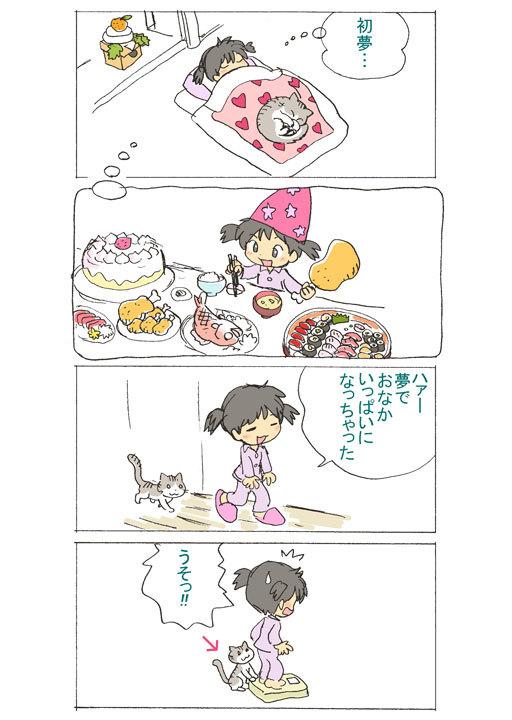 Hatsuyume02.jpg
