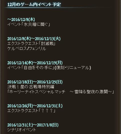 2016-12-02.jpg