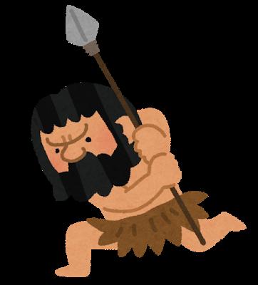 戦う原始人