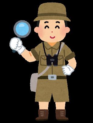 job_tanken_koukogaku.png