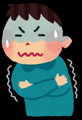 寒気、風邪