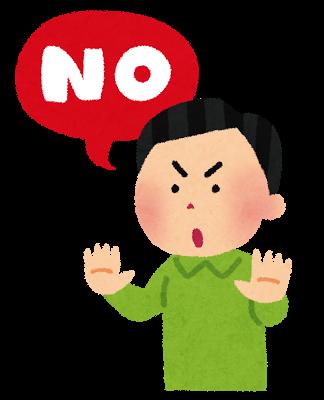 ノー,NO,男