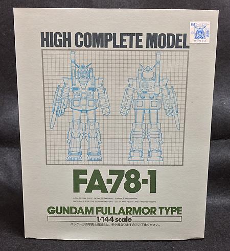HCM-FULLARMOR02.jpg