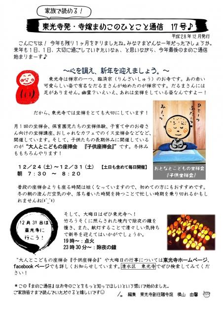 まめこ通信 17号 平成28年12月