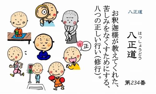 500仏教豆知識シール234 八正道【0】八正道