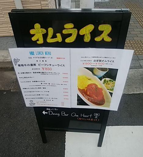 omuraisu600.jpg