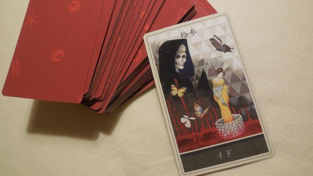 「イド」のカード