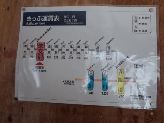 朱文別駅04