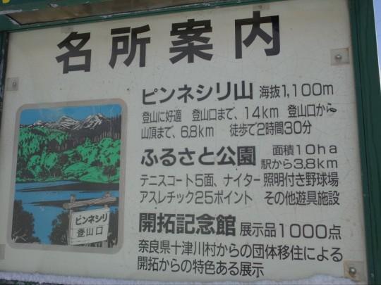 新十津川駅07