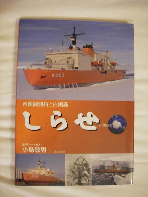 しらせ 南極観測船と白瀬矗
