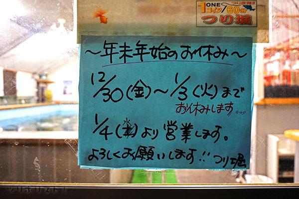 練馬1コインつり堀330