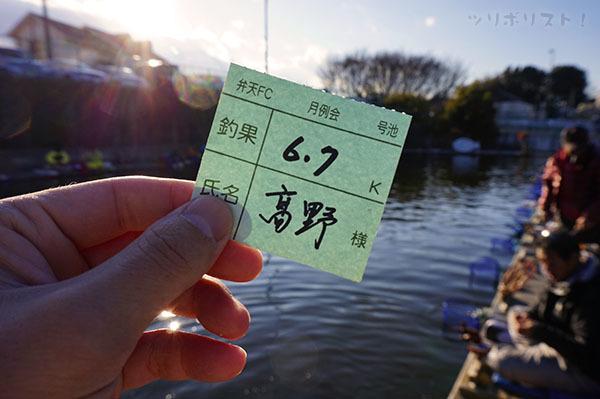弁天FC053