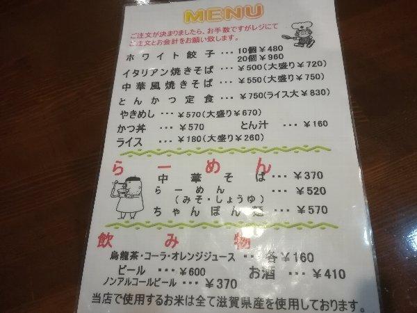 chashin-nagahama-004.jpg