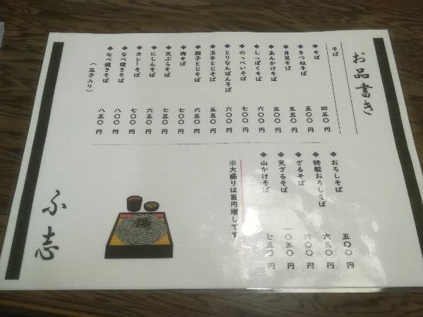 fuji-tsuruga-002.jpg