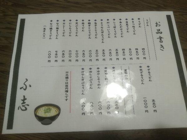 fuji-tsuruga-003.jpg