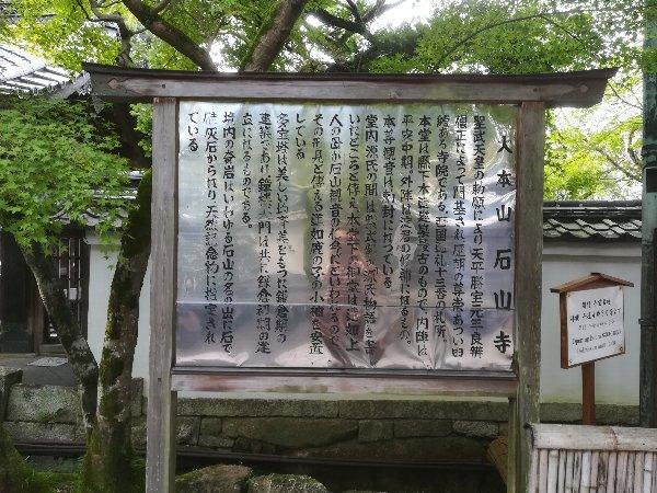 ishiyamadera-ootsu-014.jpg