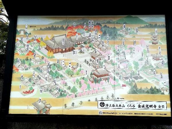 kurodani-kyoto-035.jpg