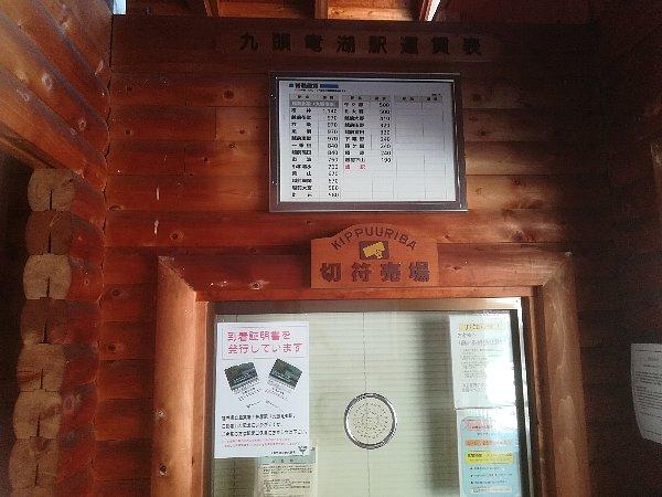 kuzuryukoeki-010.jpg