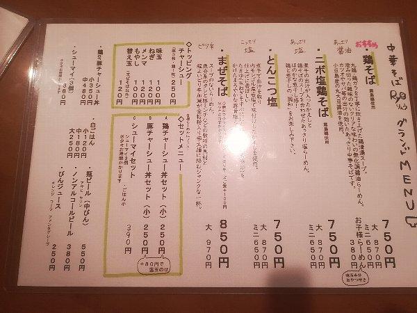 lryo2-sabae-003.jpg