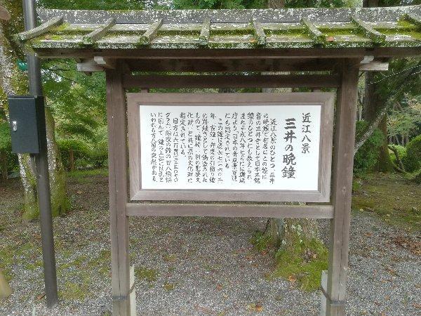 miidera-ootsu-022.jpg
