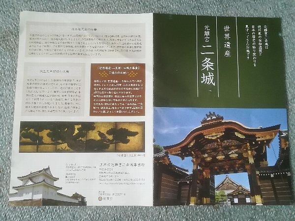 nijyojyo-kyoto-118.jpg