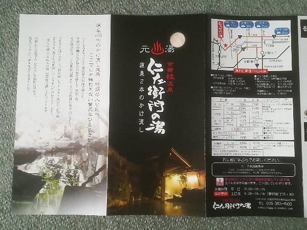nizaemon-kyoto-011.jpg