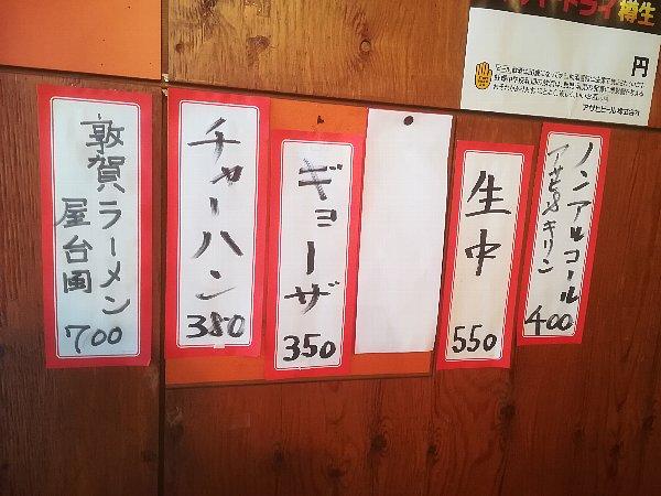 okaya2-tsuruga-003.jpg