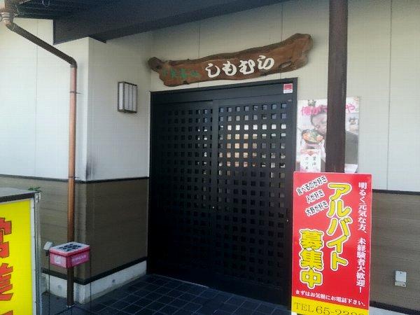shimomura-oono-005.jpg