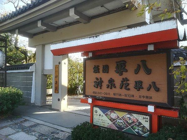 shinsenen-kyoto-002.jpg