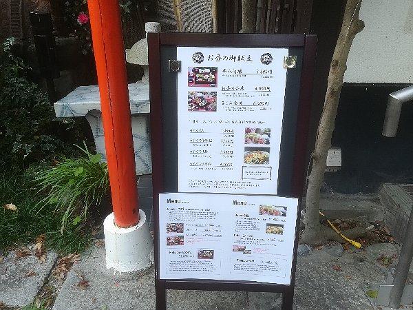 shinsenen-kyoto-006.jpg