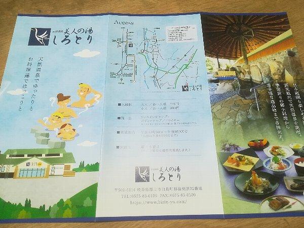 shirotorinou-shirotori-011.jpg