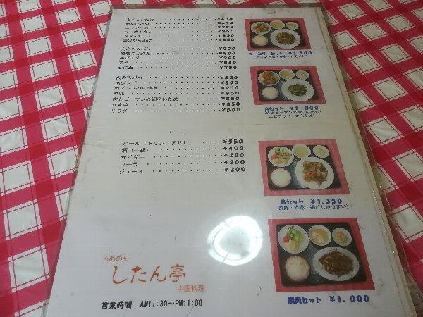 shitantei-takefu-003.jpg