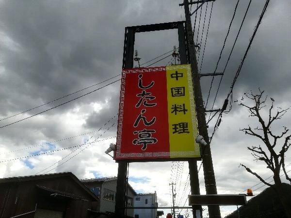 shitantei-takefu-021.jpg
