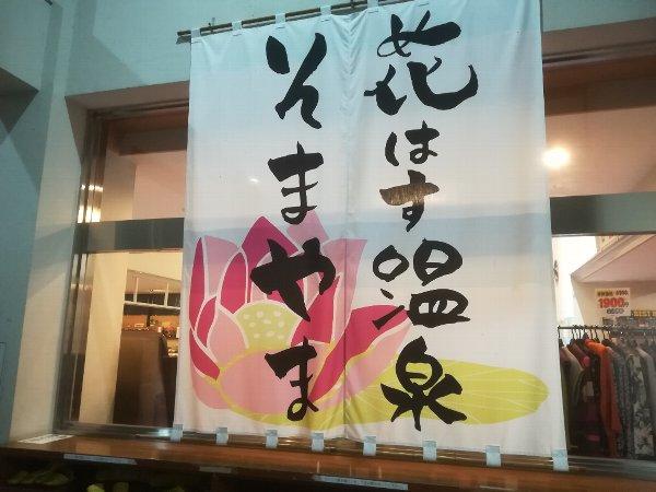 somoyamaonsen4-001.jpg