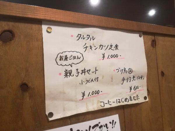 takefu-tsutaya2-001.jpg