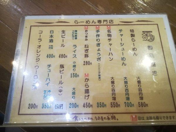 umaya2-hikine-006.jpg