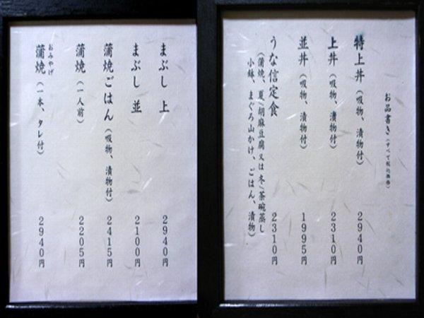 unashin-fukui-012.jpg