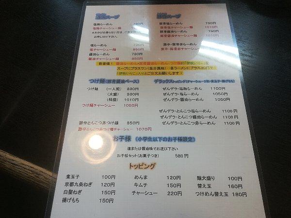 zen2-oono-004.jpg