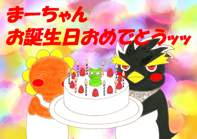 まーちゃんの誕生日2017(虹色背景3)