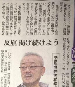井筒和幸 中日新聞