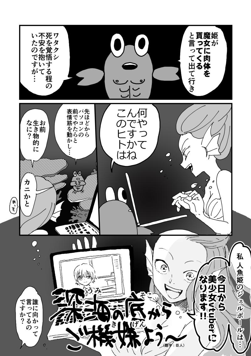 にんぎょ01